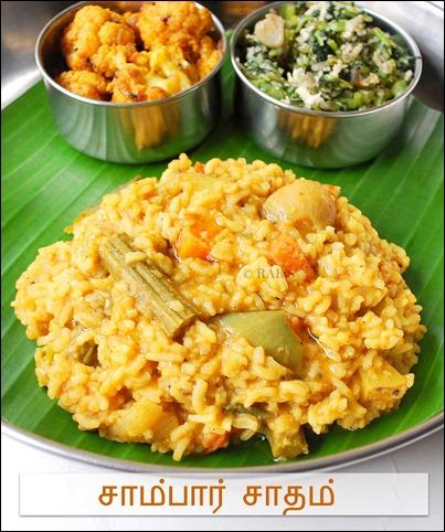 Sambar Sadam Recipe / Sambar Rice