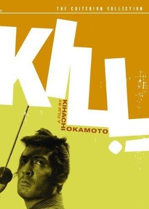 Kill! poster