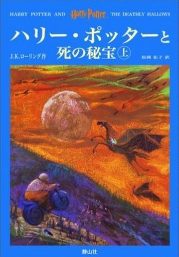 Bookcover_deathlyhallows_japan_001