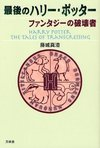 Thumb_books_bookcovers_japan_024