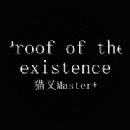 Proof of the Existence by 猫叉Master+