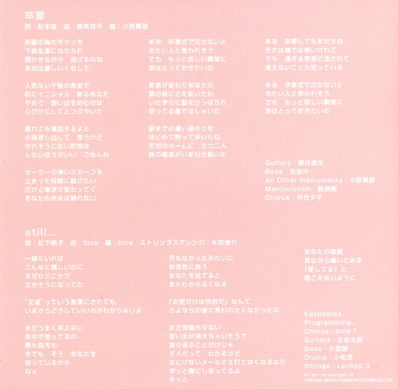 Sotsugyou_04