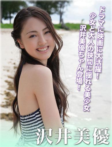 Sawai_miyuu_forside_00