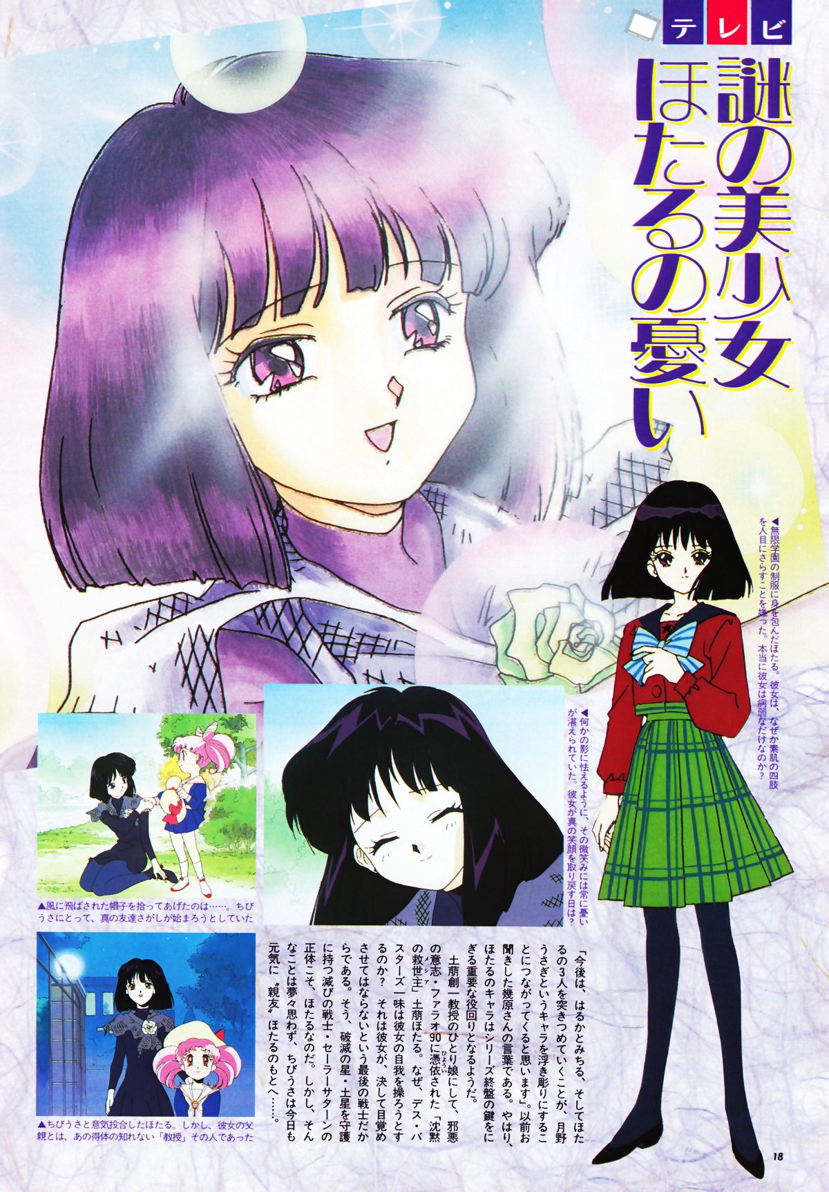 Animage_january_95_15