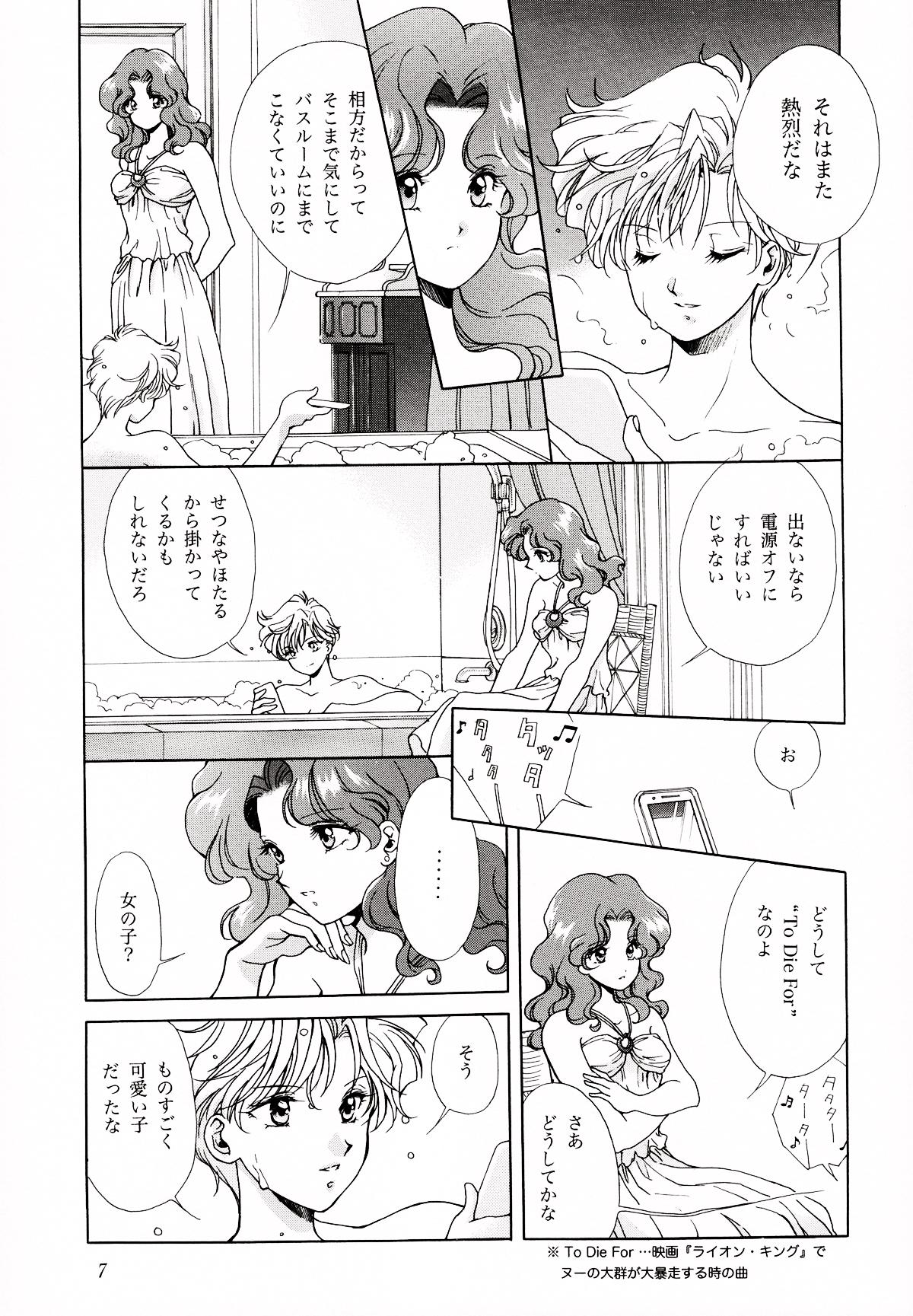 Koi_to_sensou_07