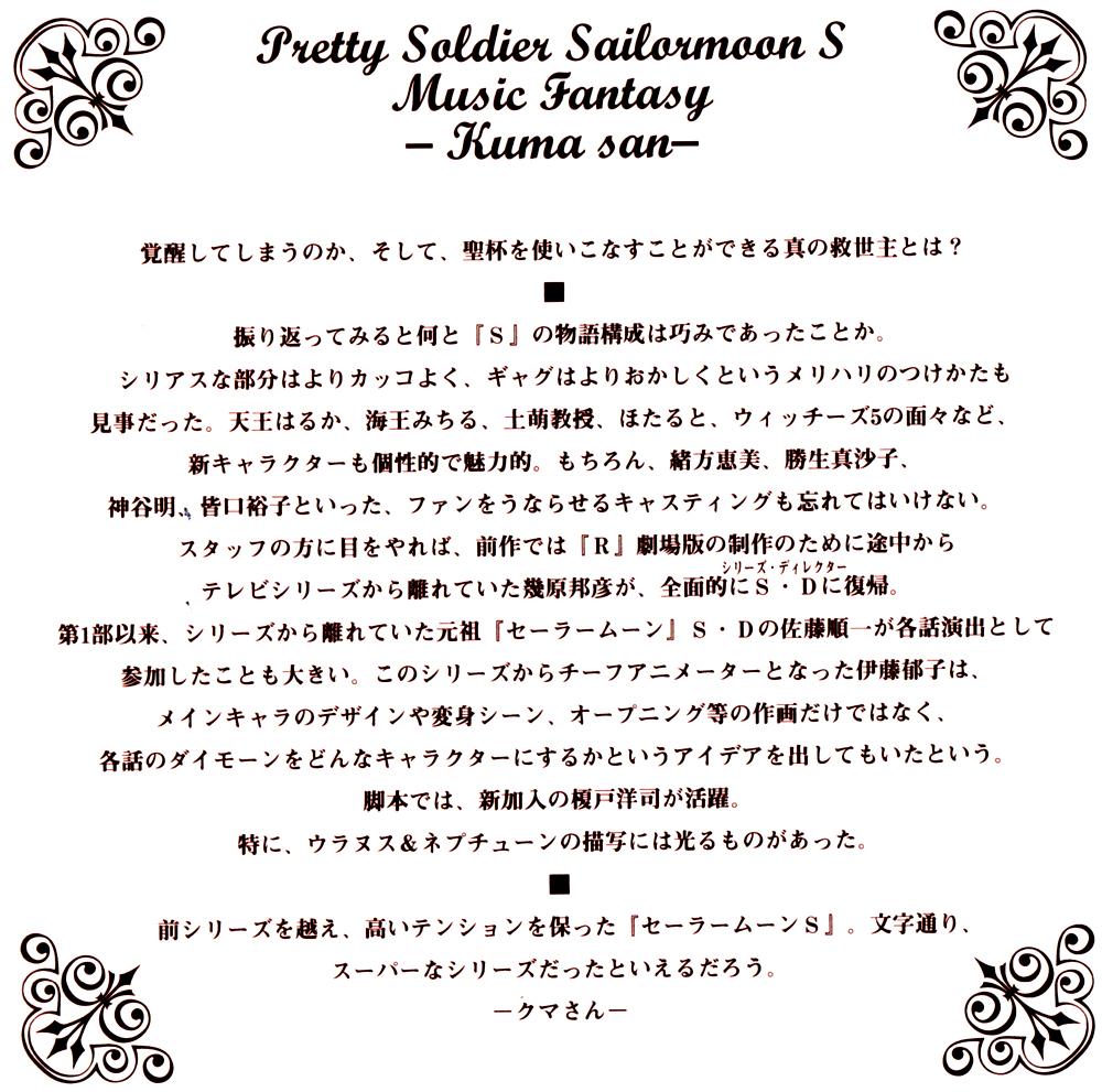 S_music_fantasy_10