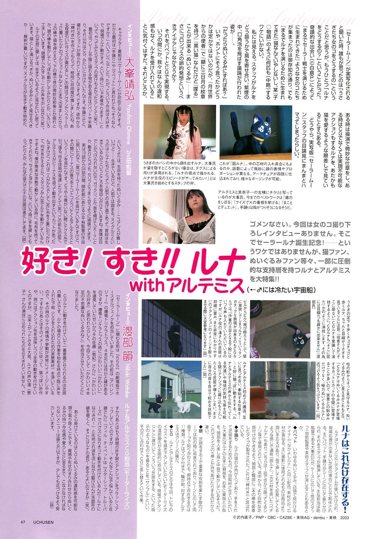 Uchusen_may_2004_04