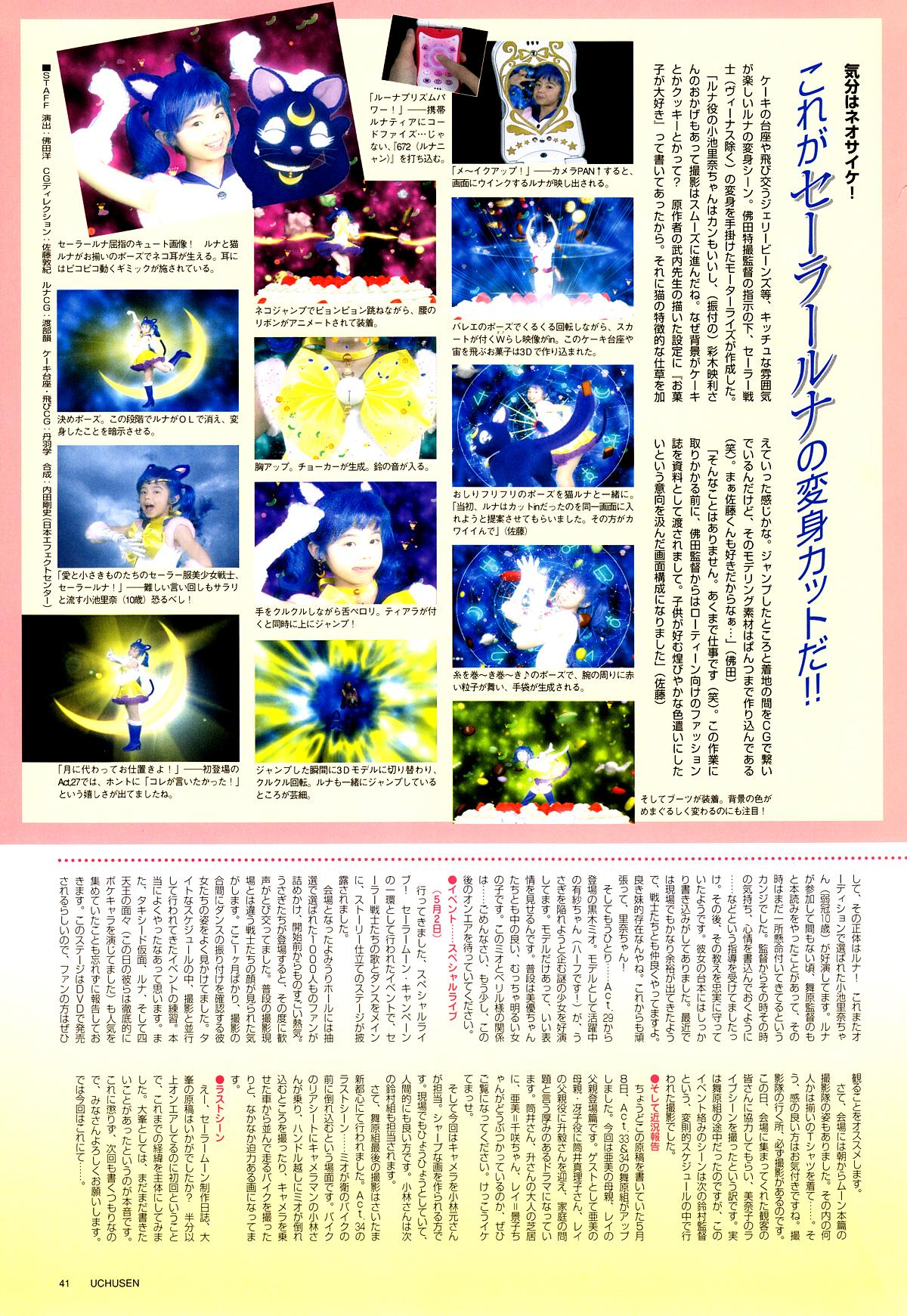 Uchusen_july_2004_04