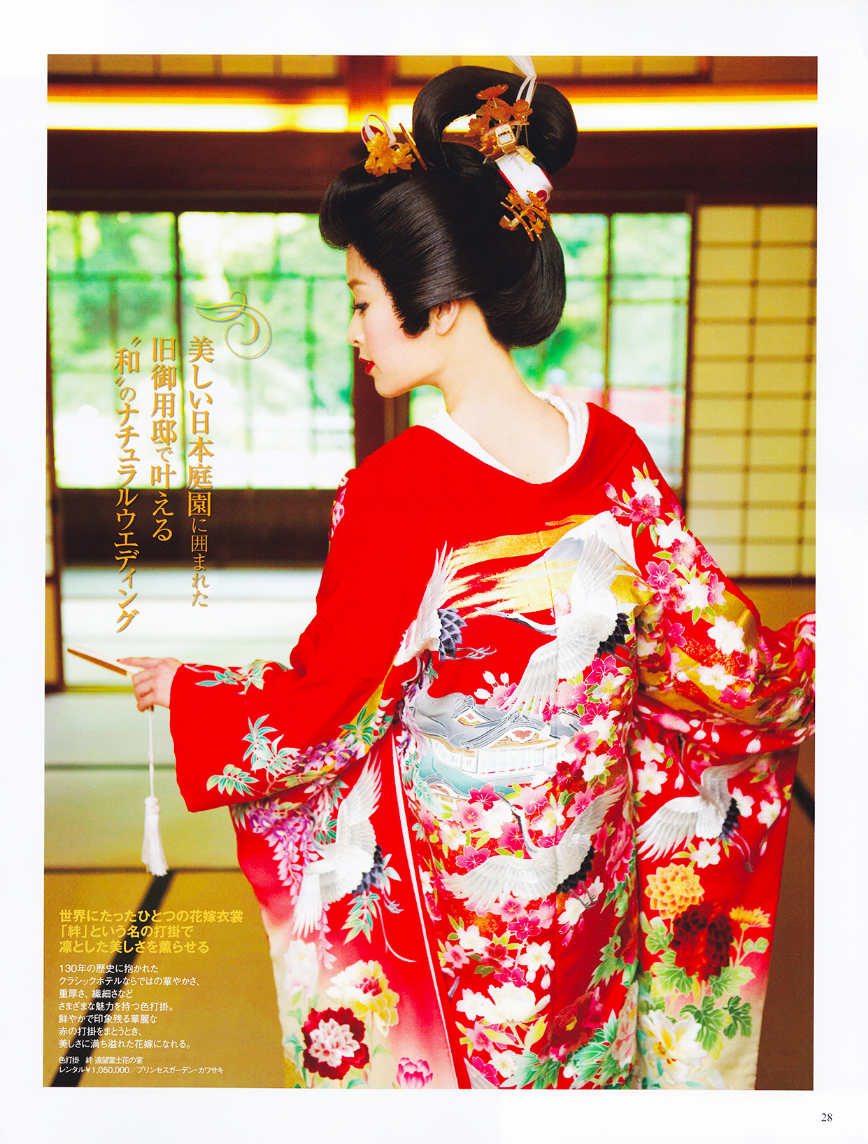 Rika_wedding_09