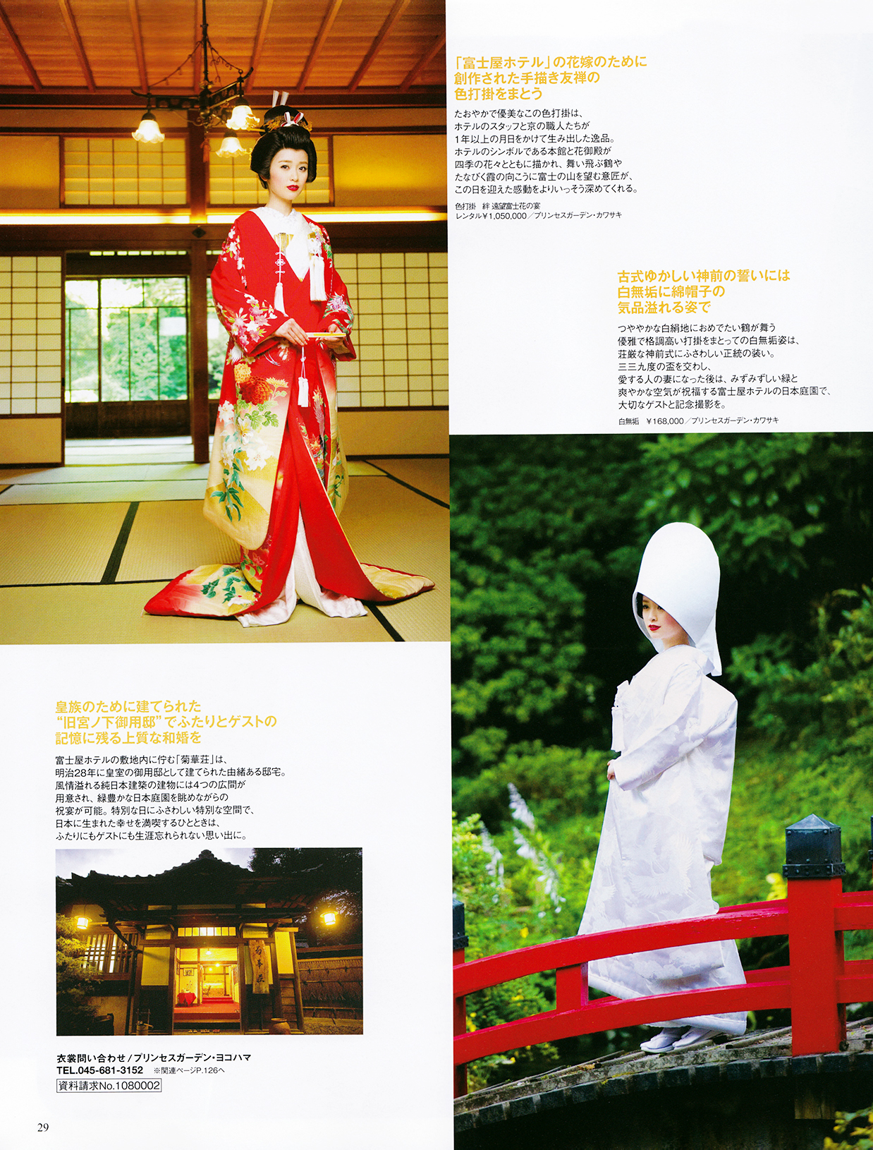 Rika_wedding_10