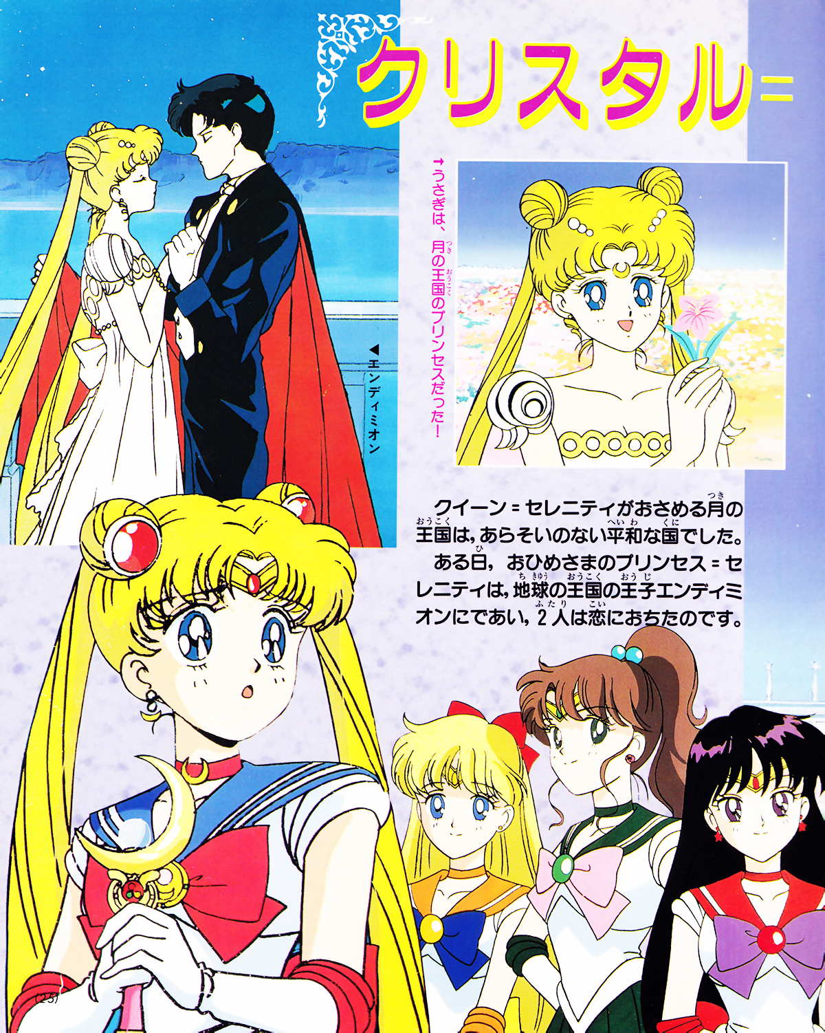 Full on sailor moon vol 3