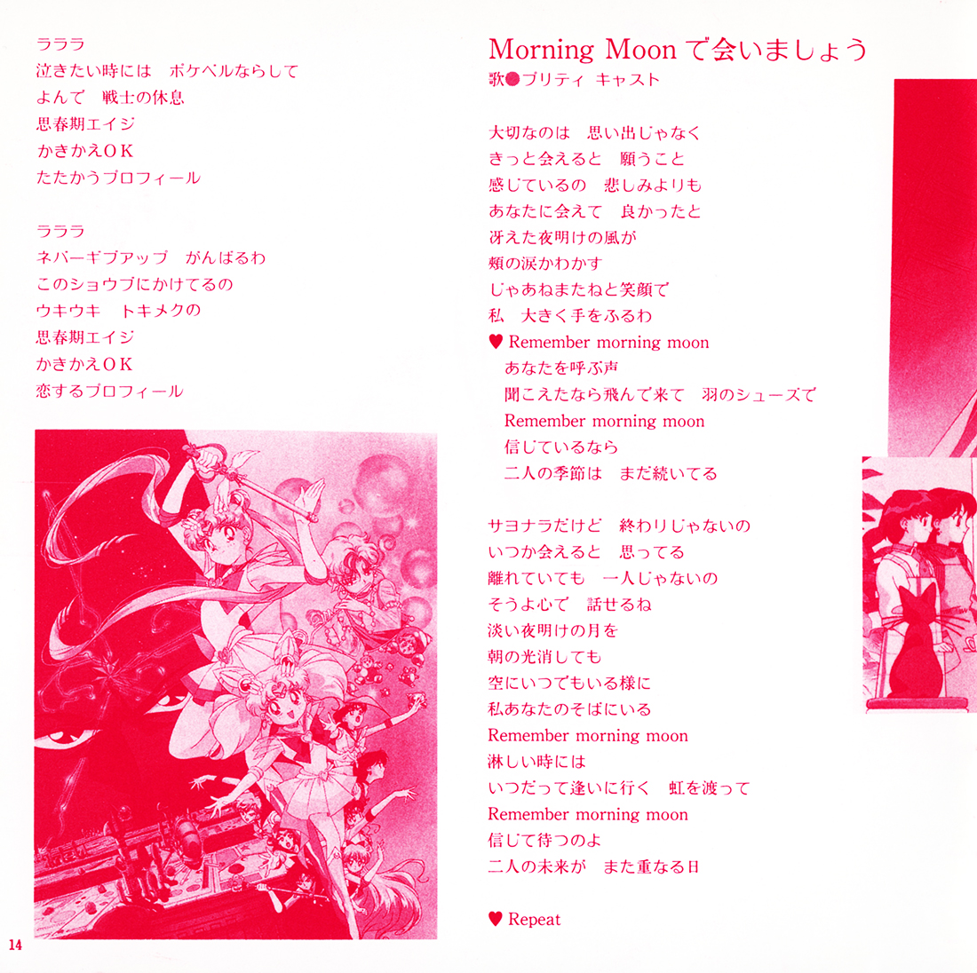 Sailor_moon_ss_music_collection_15