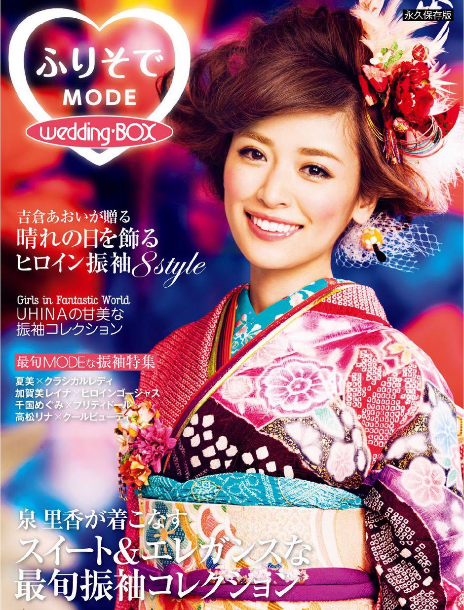 Furisode_mode_01