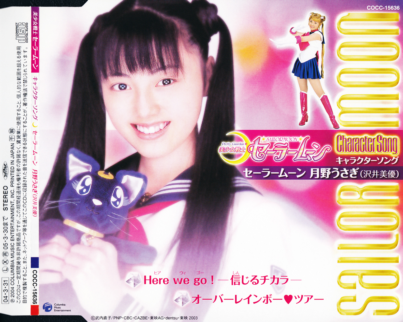 Pgsm_sailor_moon_01