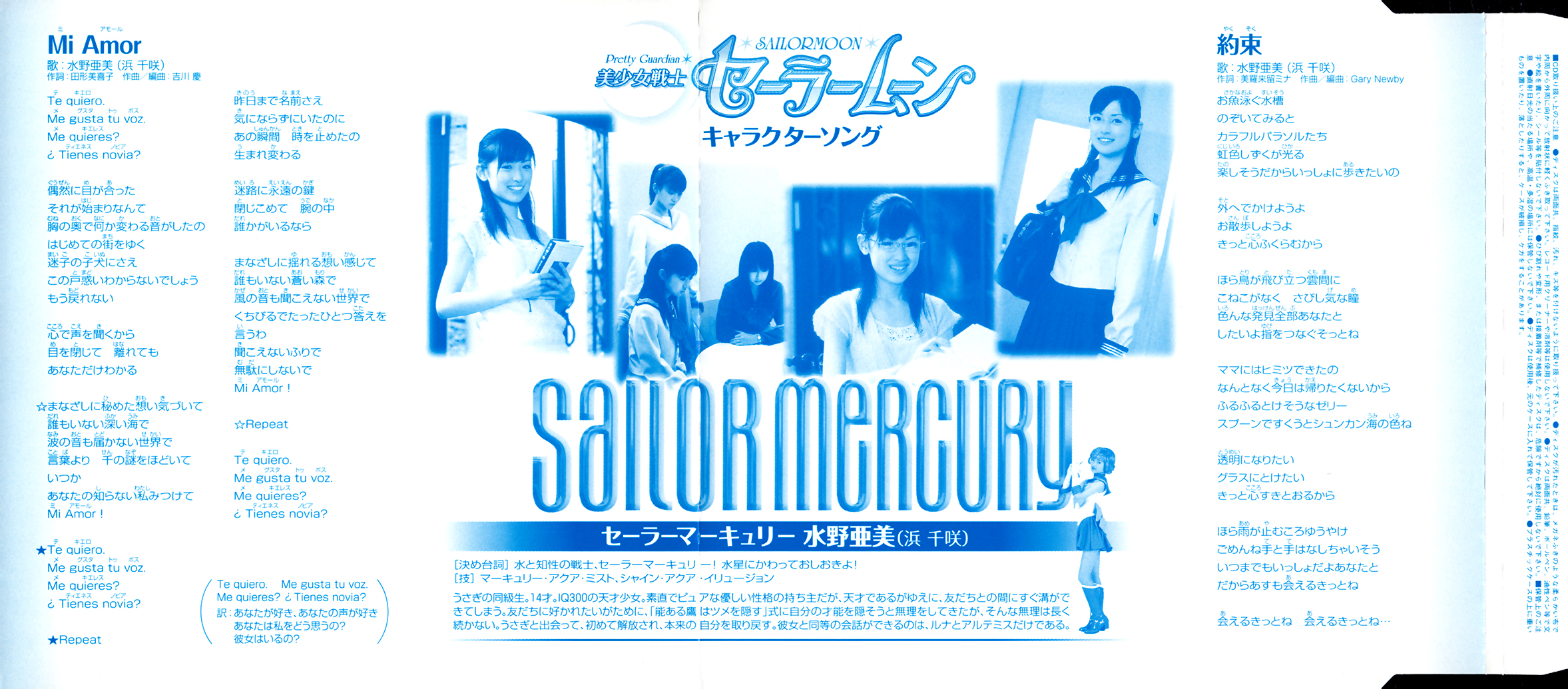 Pgsm_sailor_mercury_03
