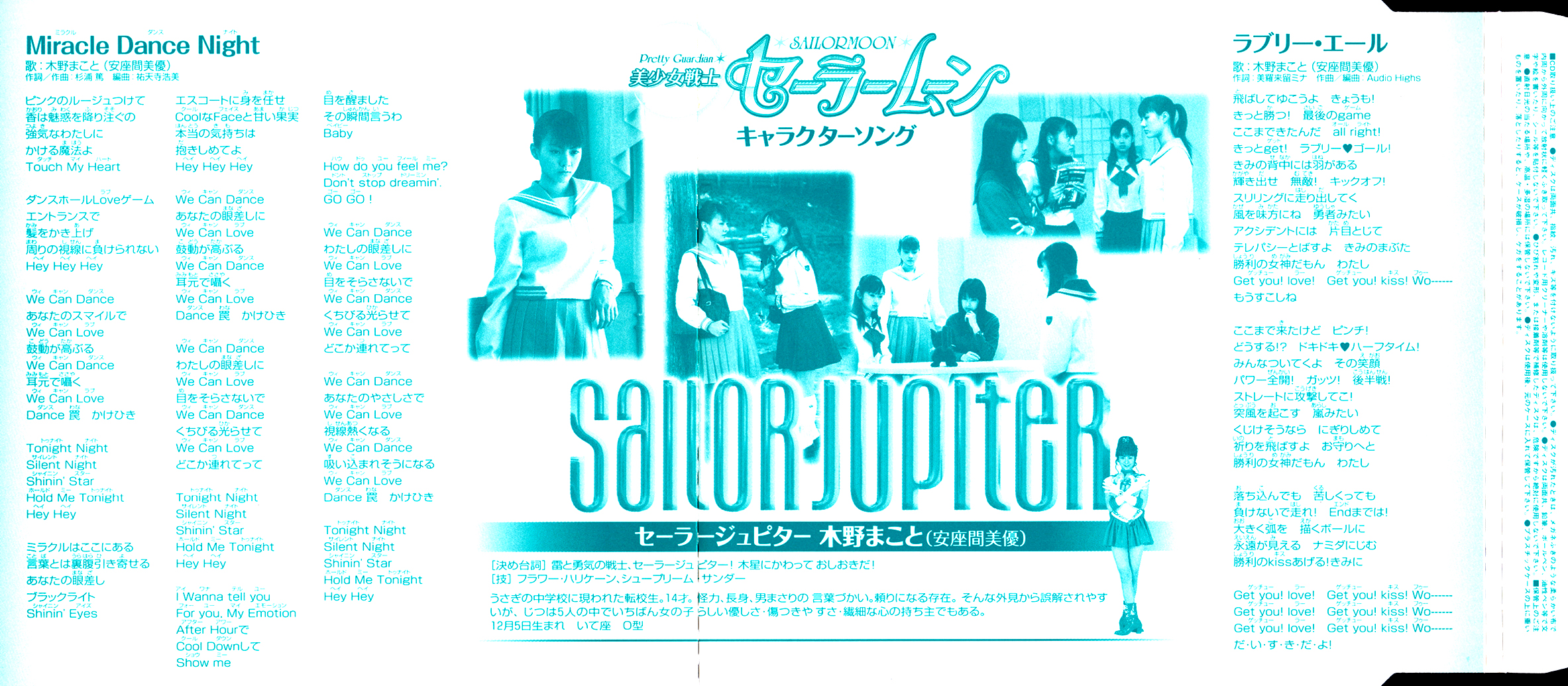 Pgsm_sailor_jupiter_03
