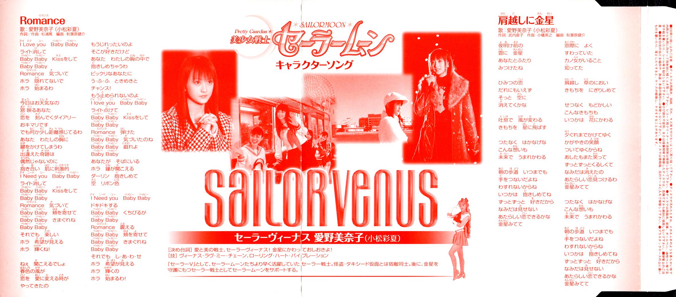 Pgsm_sailor_venus_03