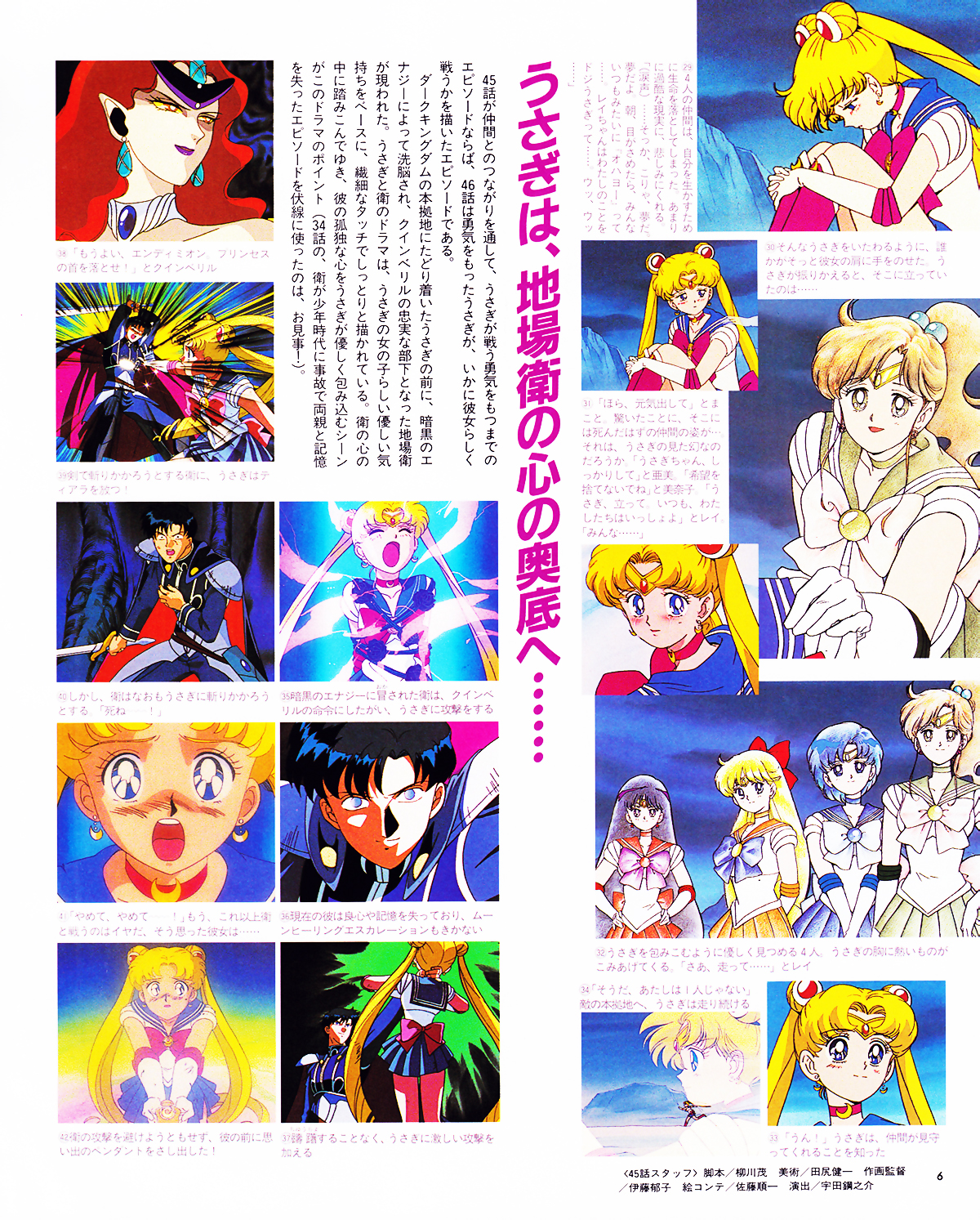 Animage_may_93_05