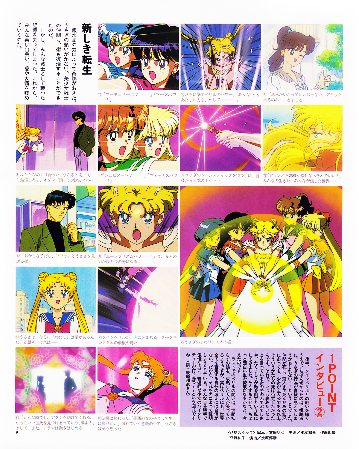 Animage_may_93_08