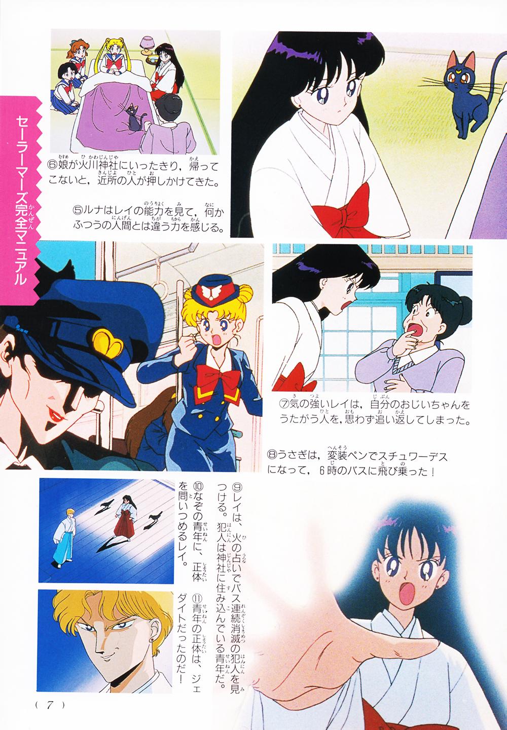 Sailor_mars_fanbook_07