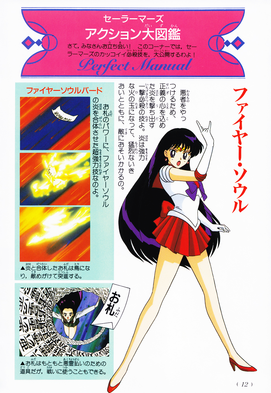 Sailor_mars_fanbook_12