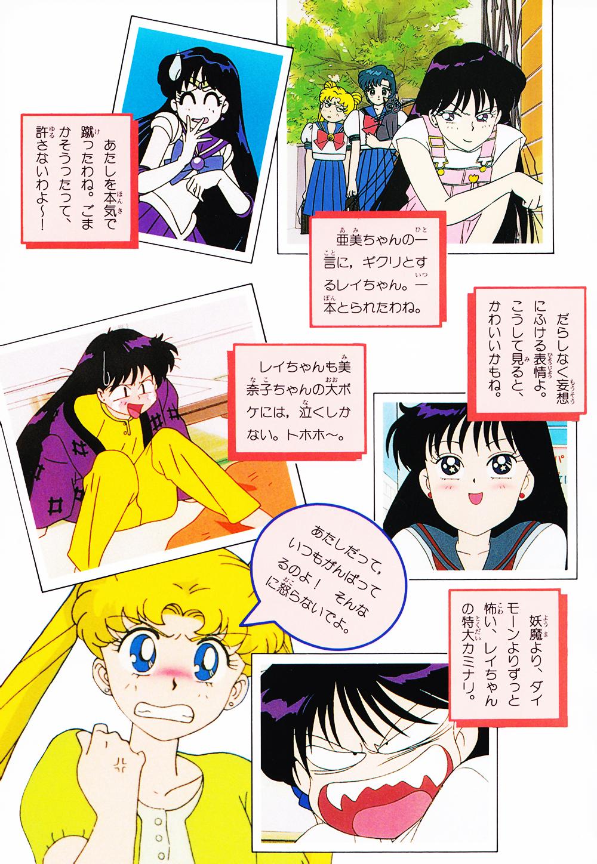 Sailor_mars_fanbook_28