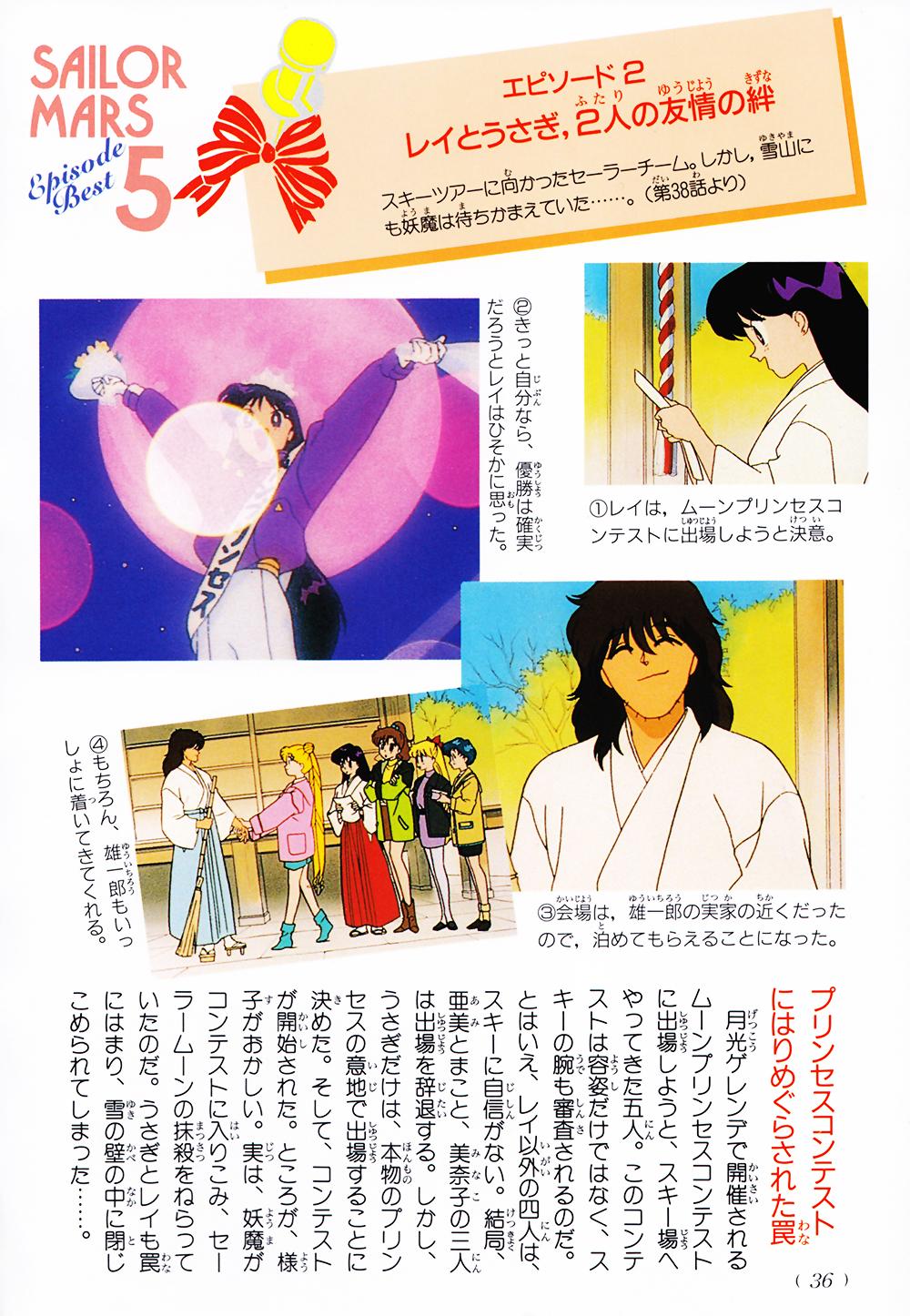 Sailor_mars_fanbook_35