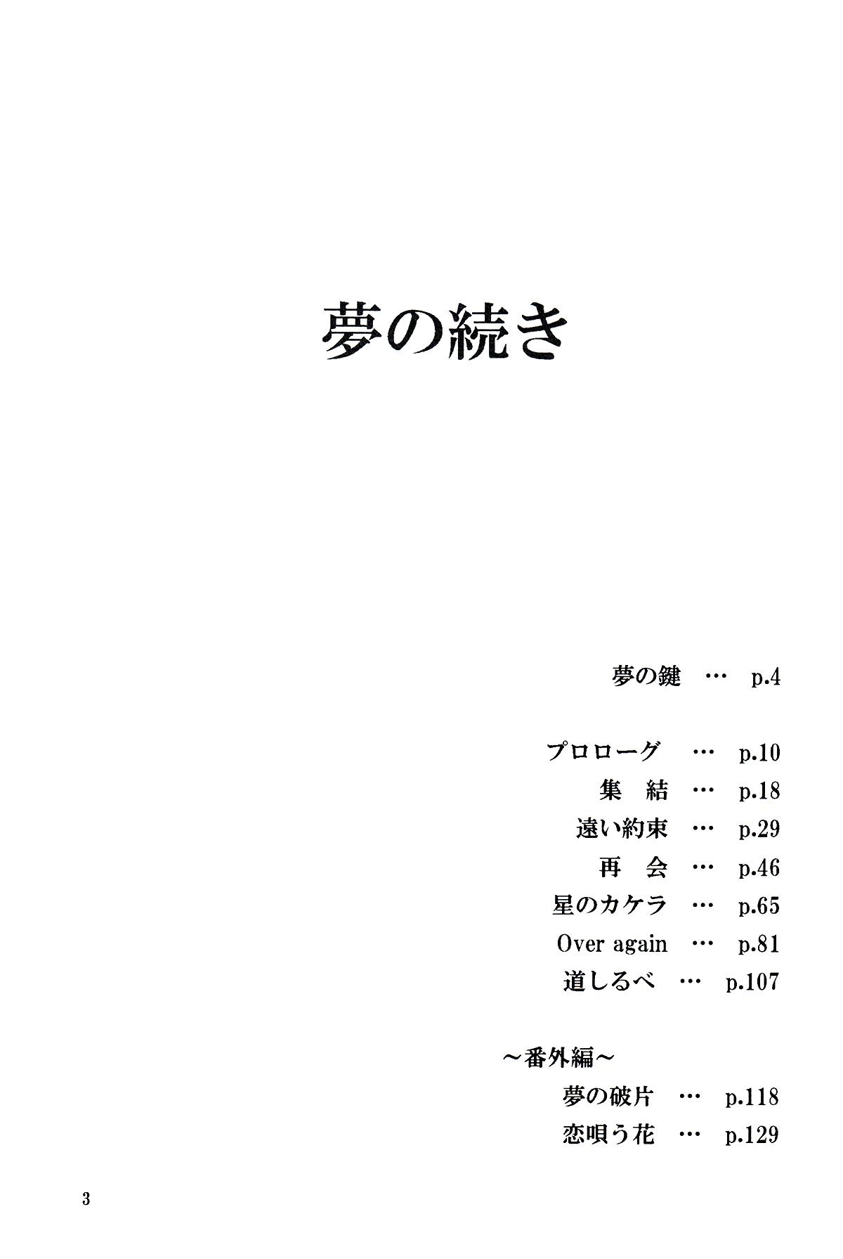 Yume_no_tsuzuki_03