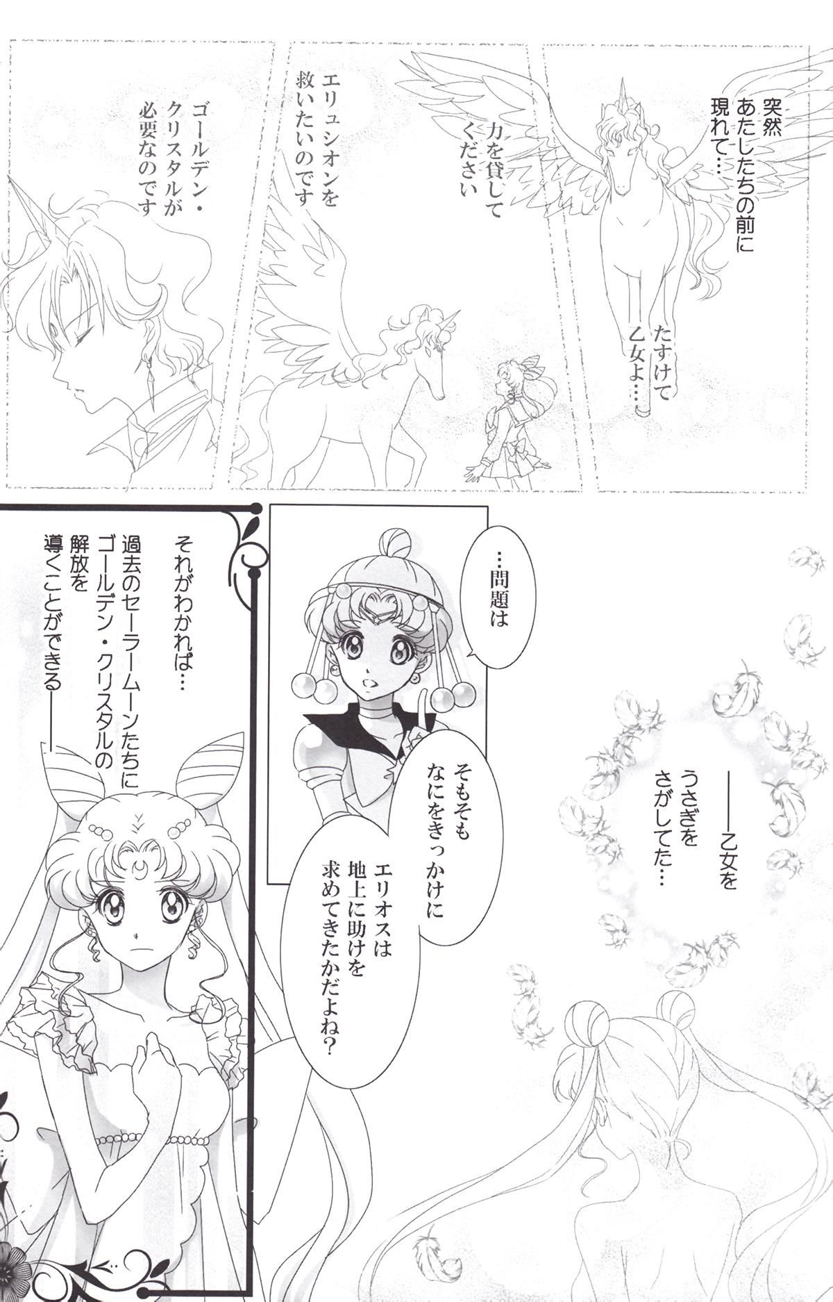 Yume_no_tsuzuki_34