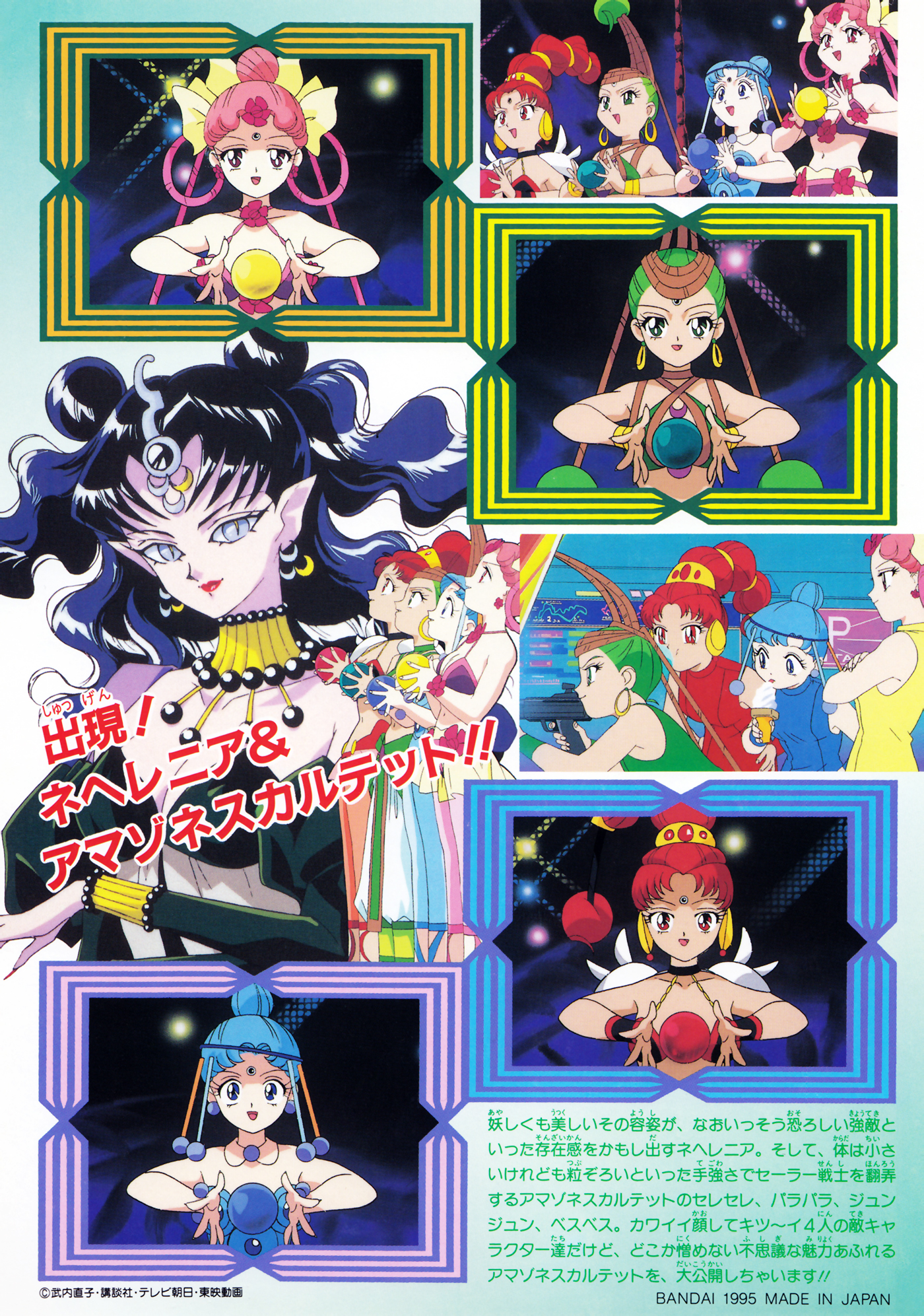 Sailor_moon_ss_jumbo_carddass_4_04b