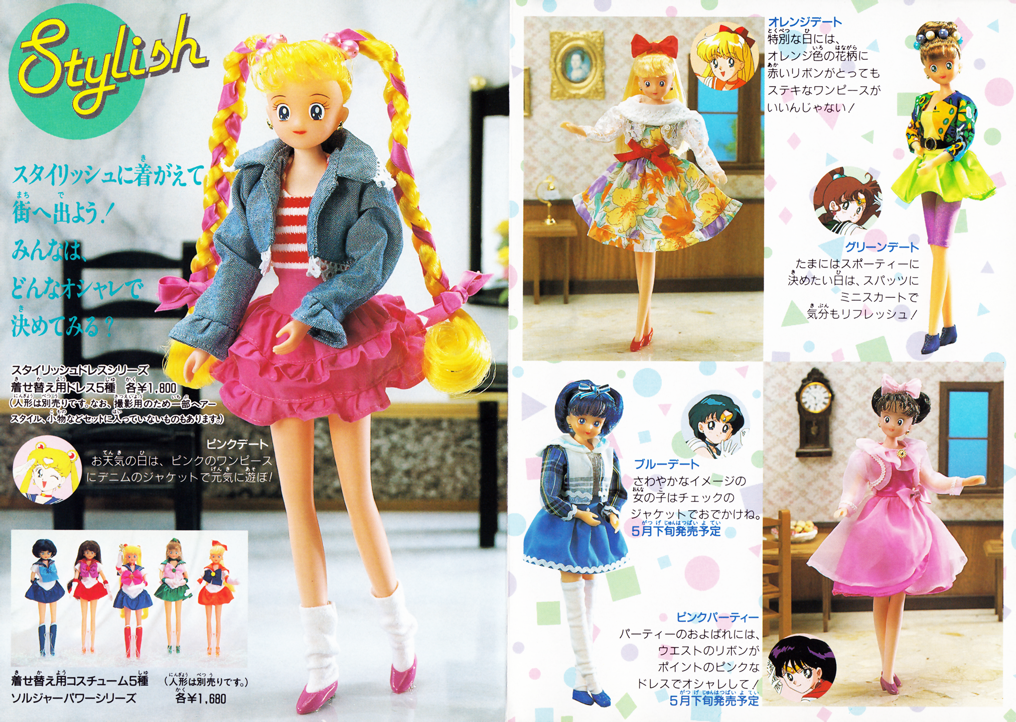 Sailor_moon_s_toy_pamphlet_03
