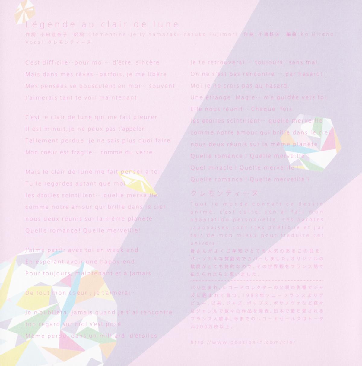 Sailor_moon_tribute_cd_21