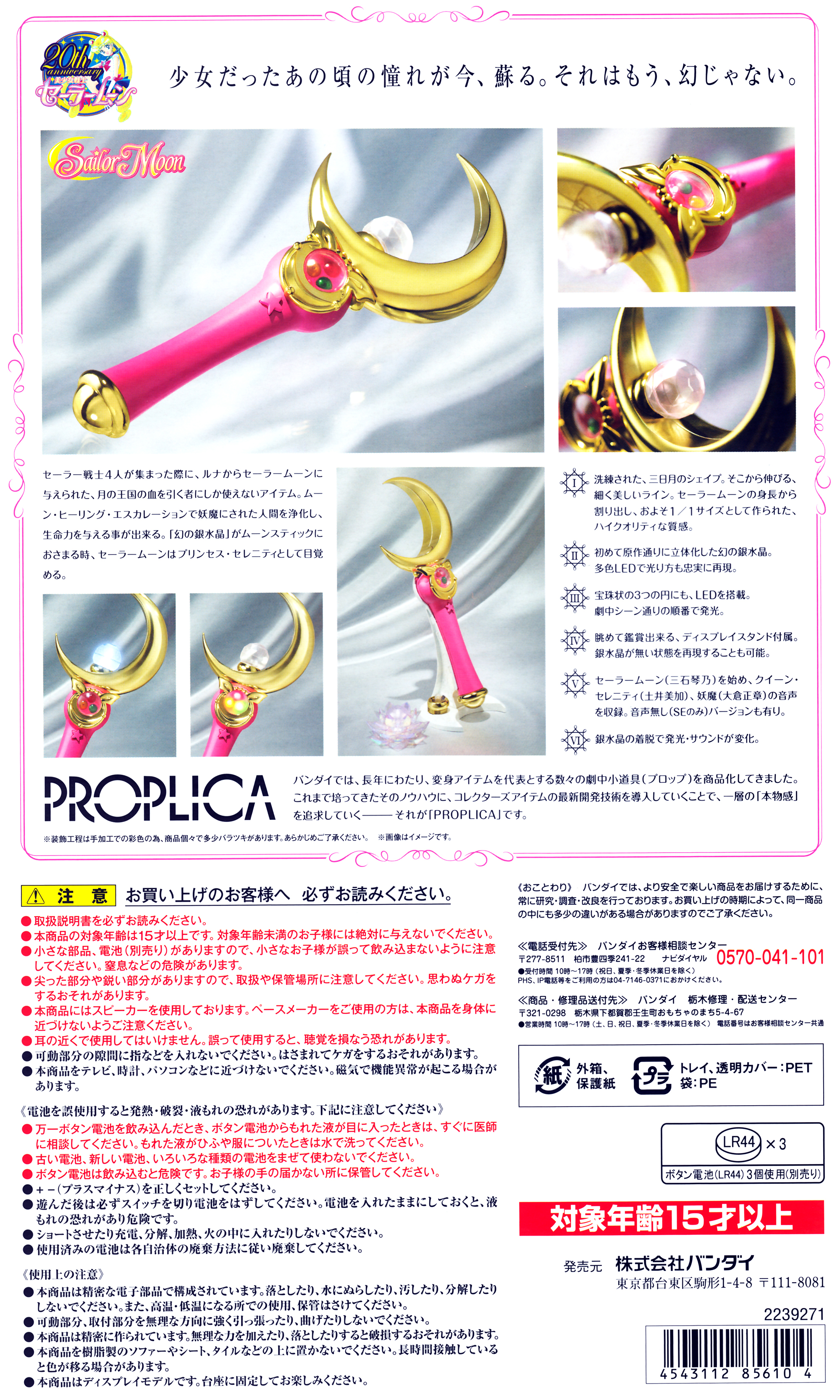 Proplica-moon-stick-02