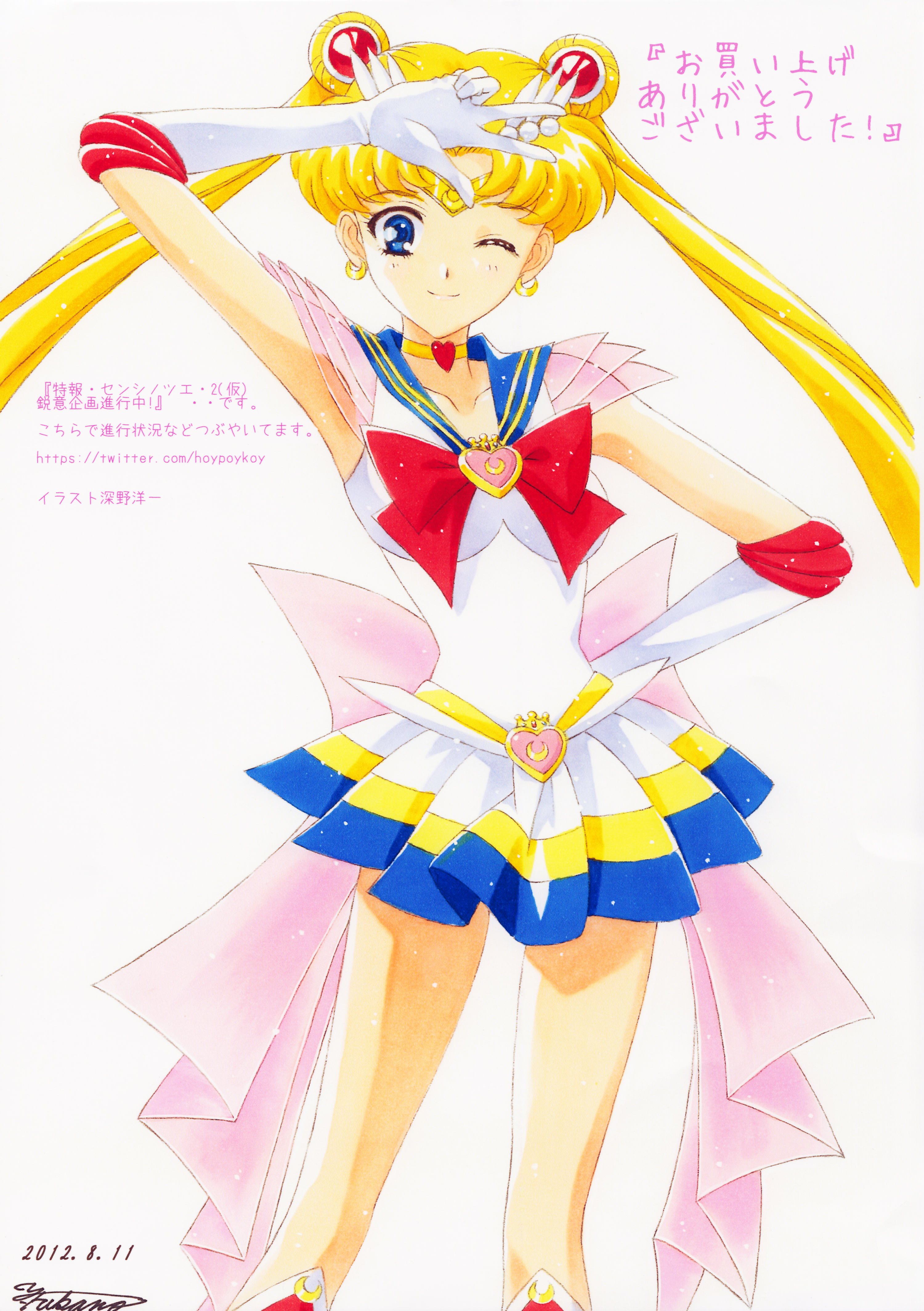 Sailor-moon-mini-poster-fukano-youichi