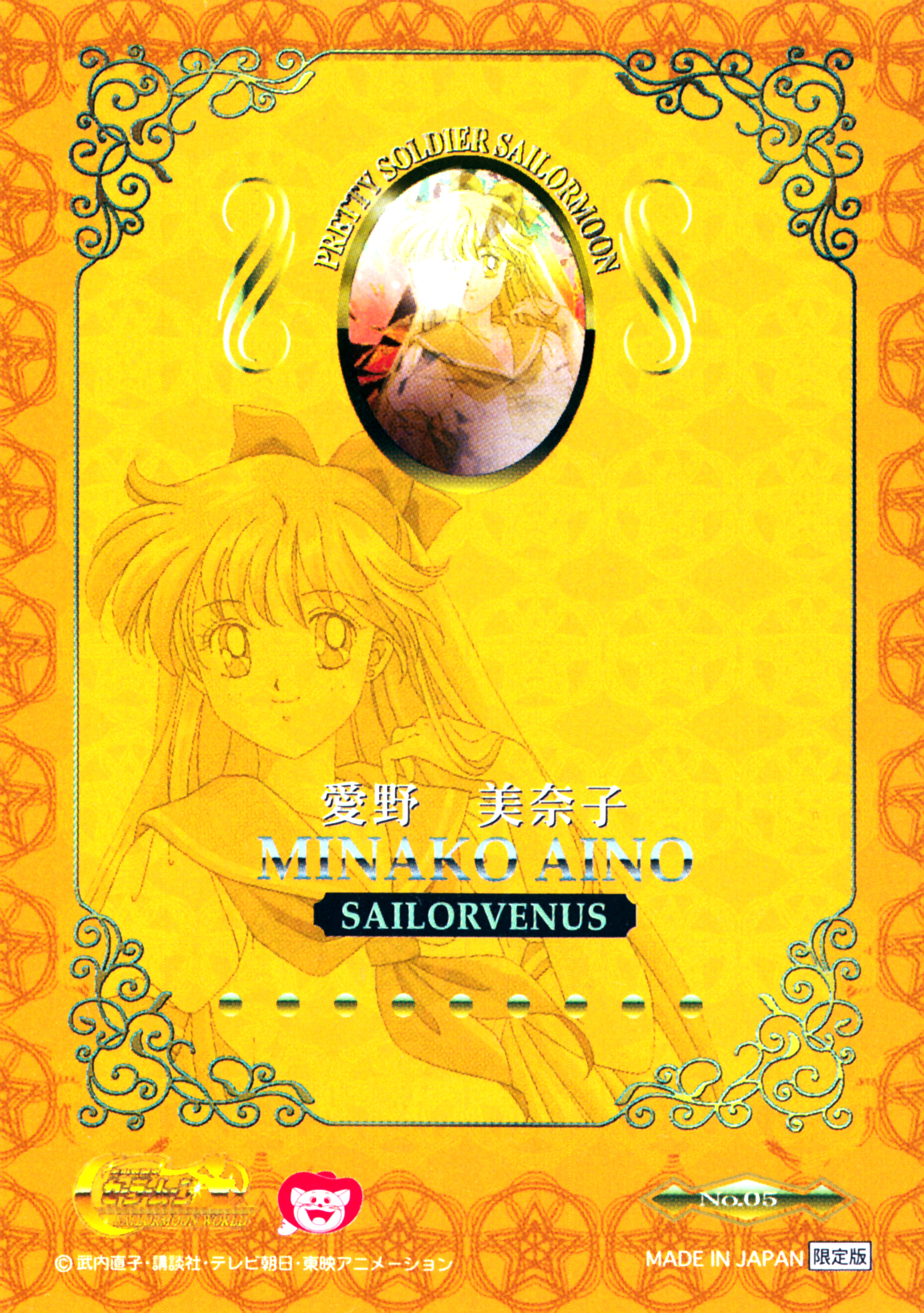 Sailor-moon-world-preview-pack-toy-show-cards-10