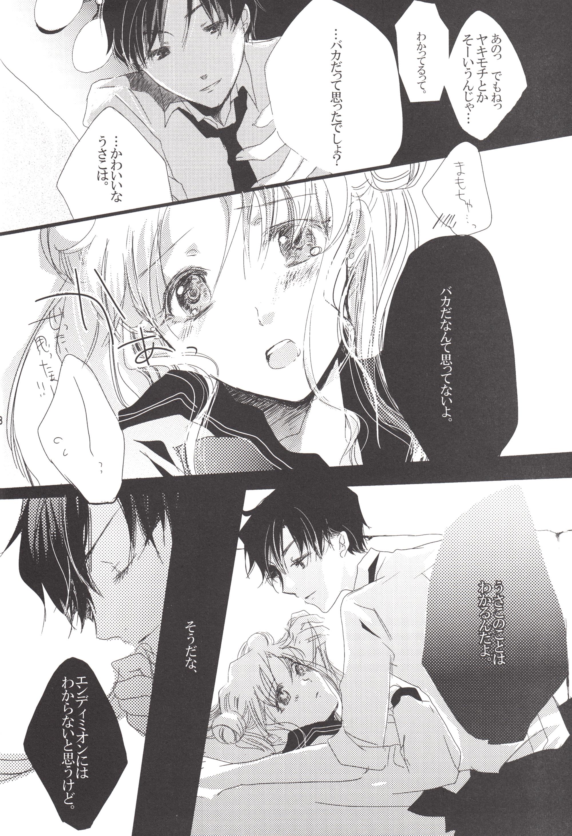 Hoshi-no-uta-by-dolce-18