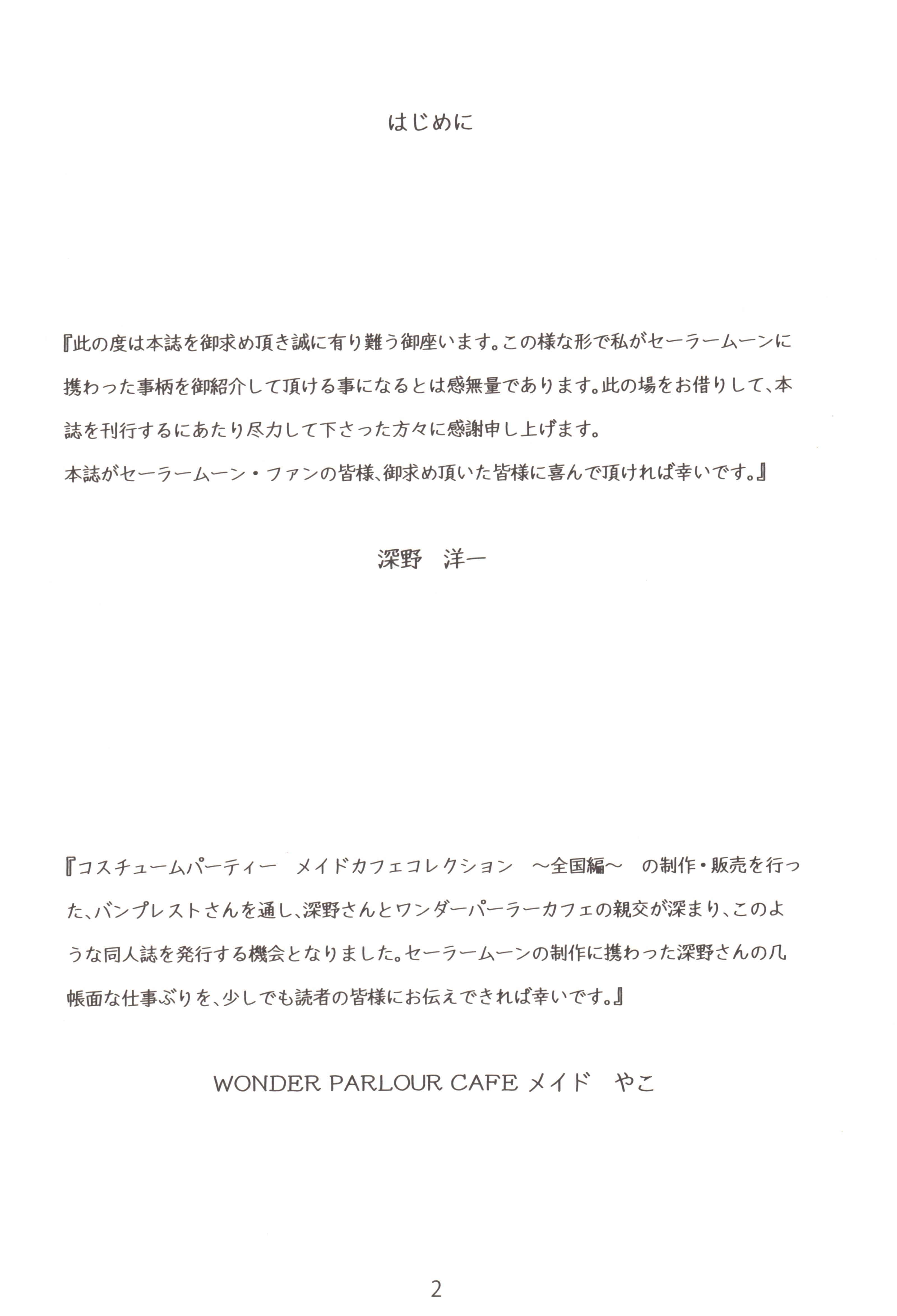 Senshi-no-tsue-03