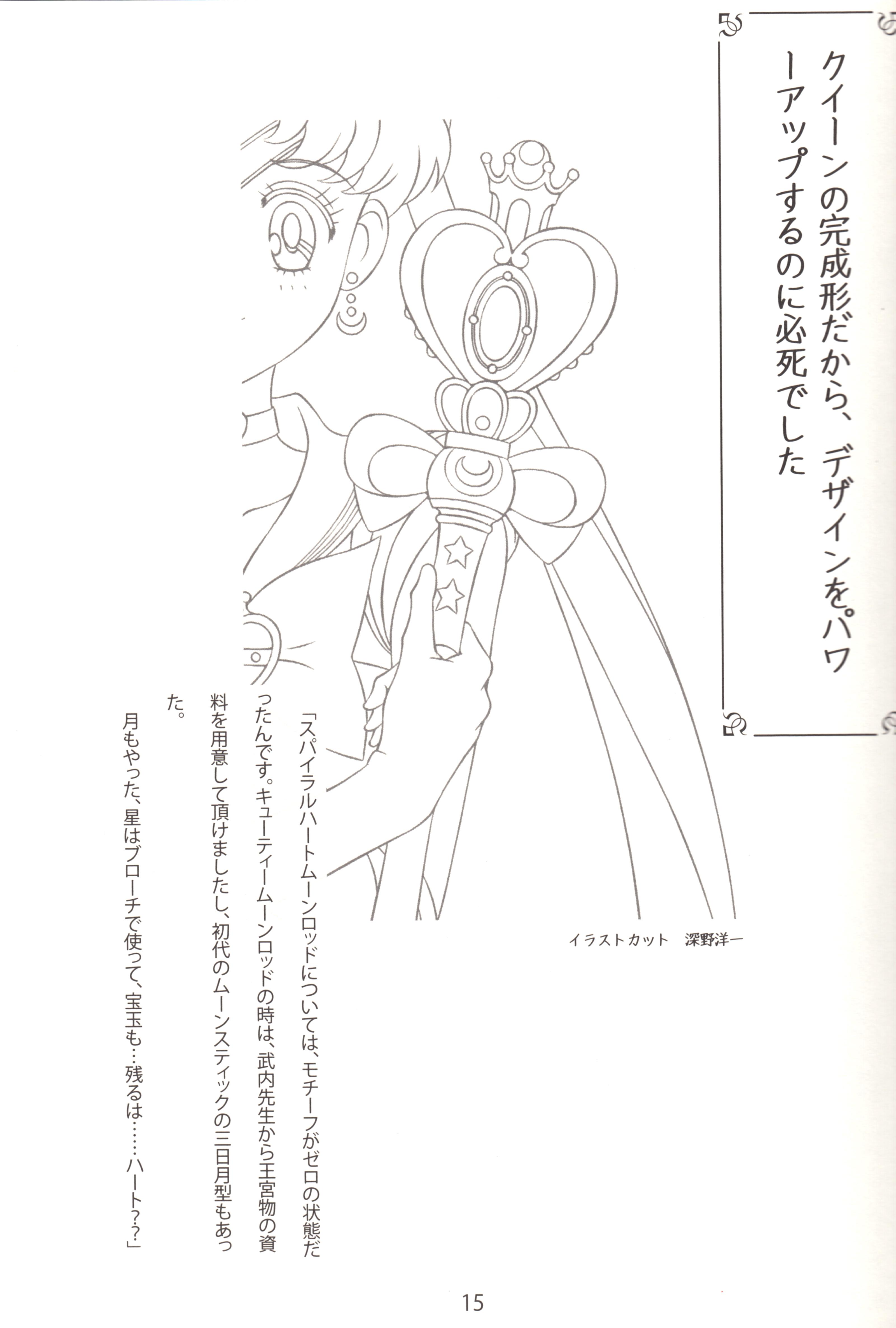 Senshi-no-tsue-16