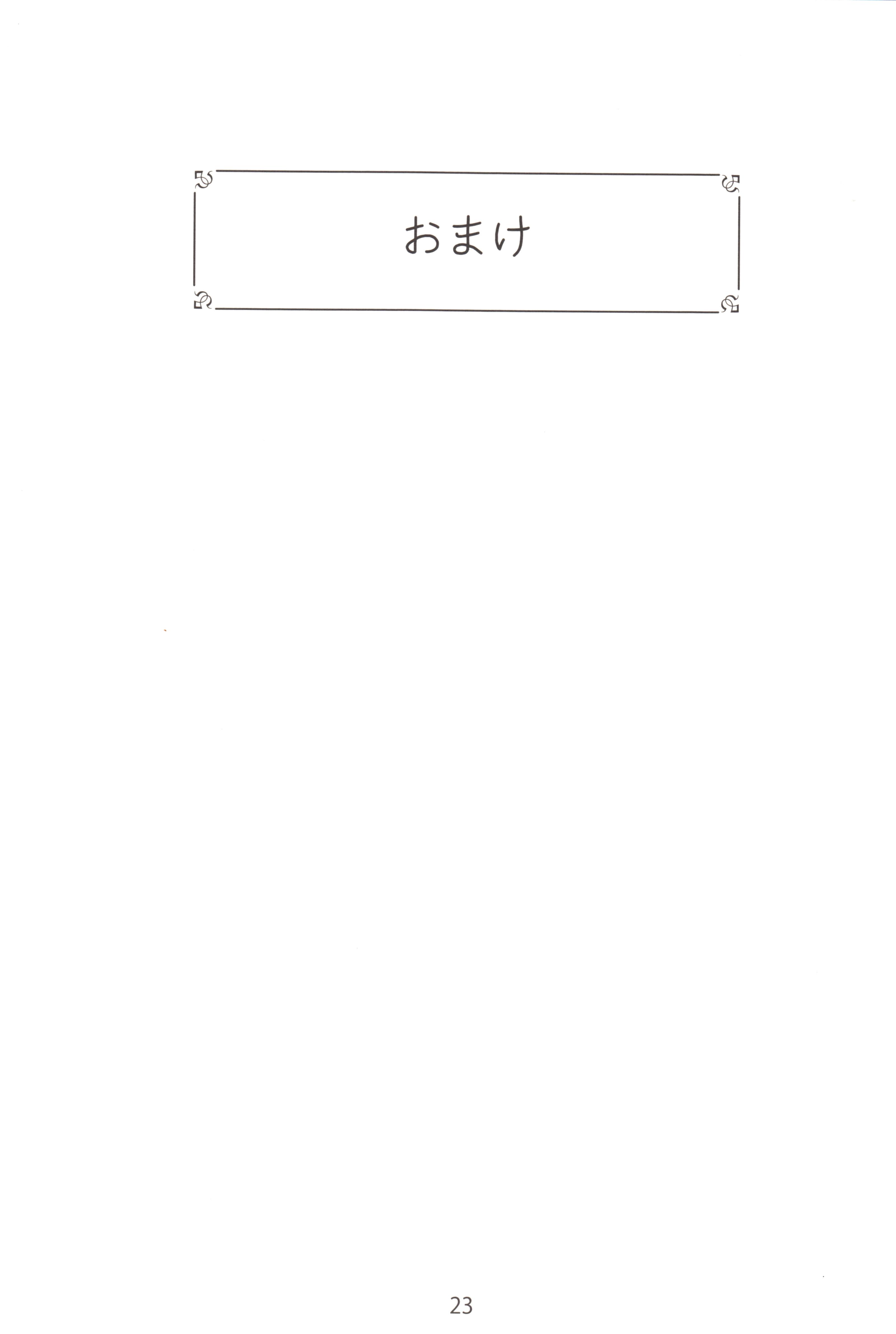 Senshi-no-tsue-24