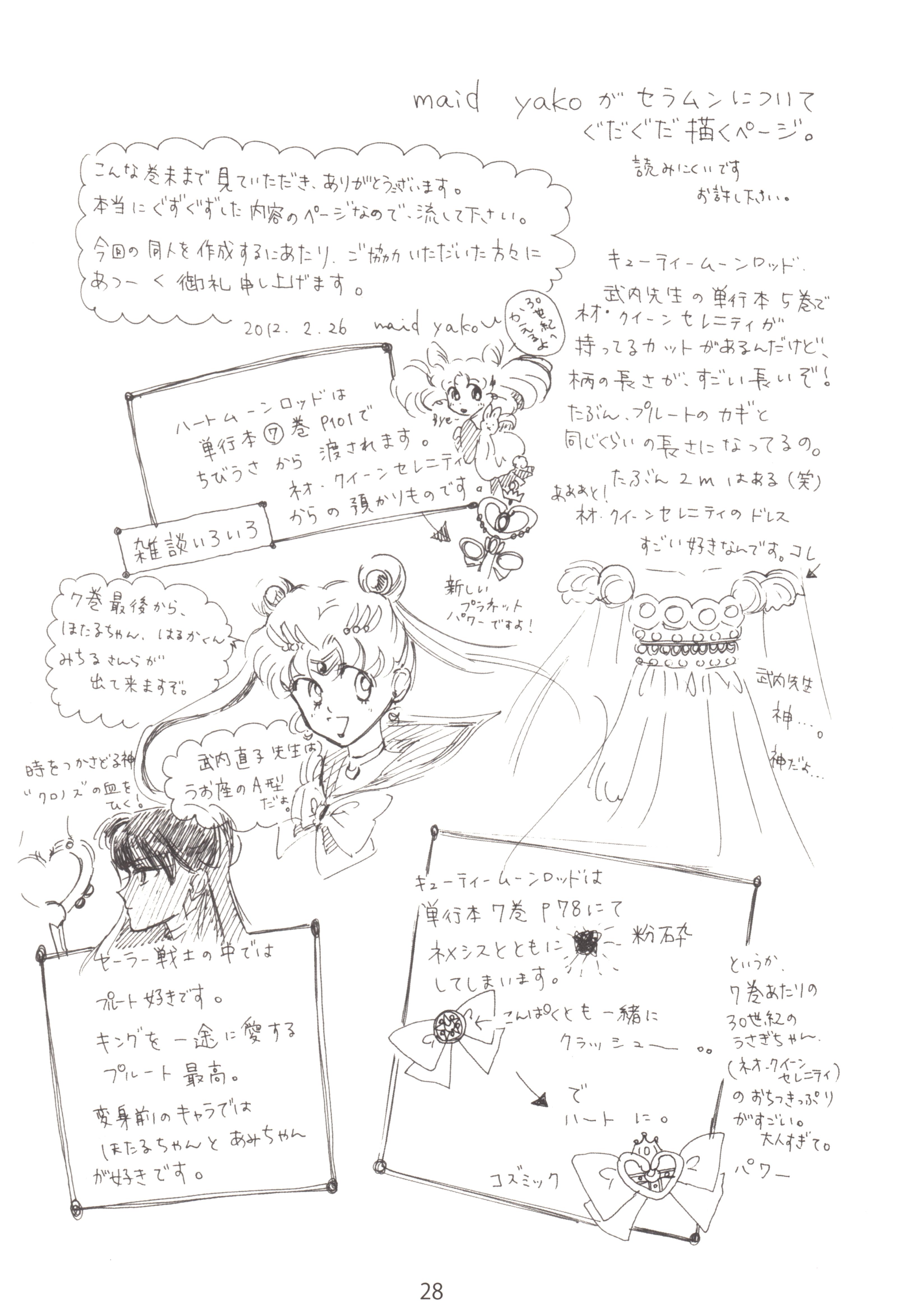 Senshi-no-tsue-29
