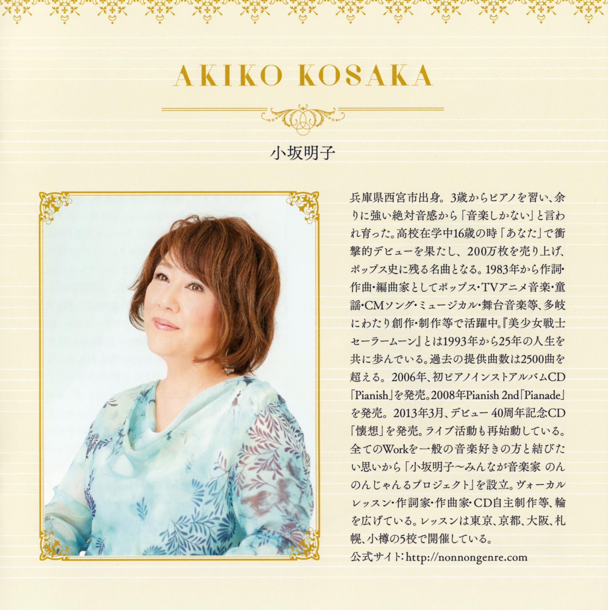 Sailor-moon-classic-concert-cd-10