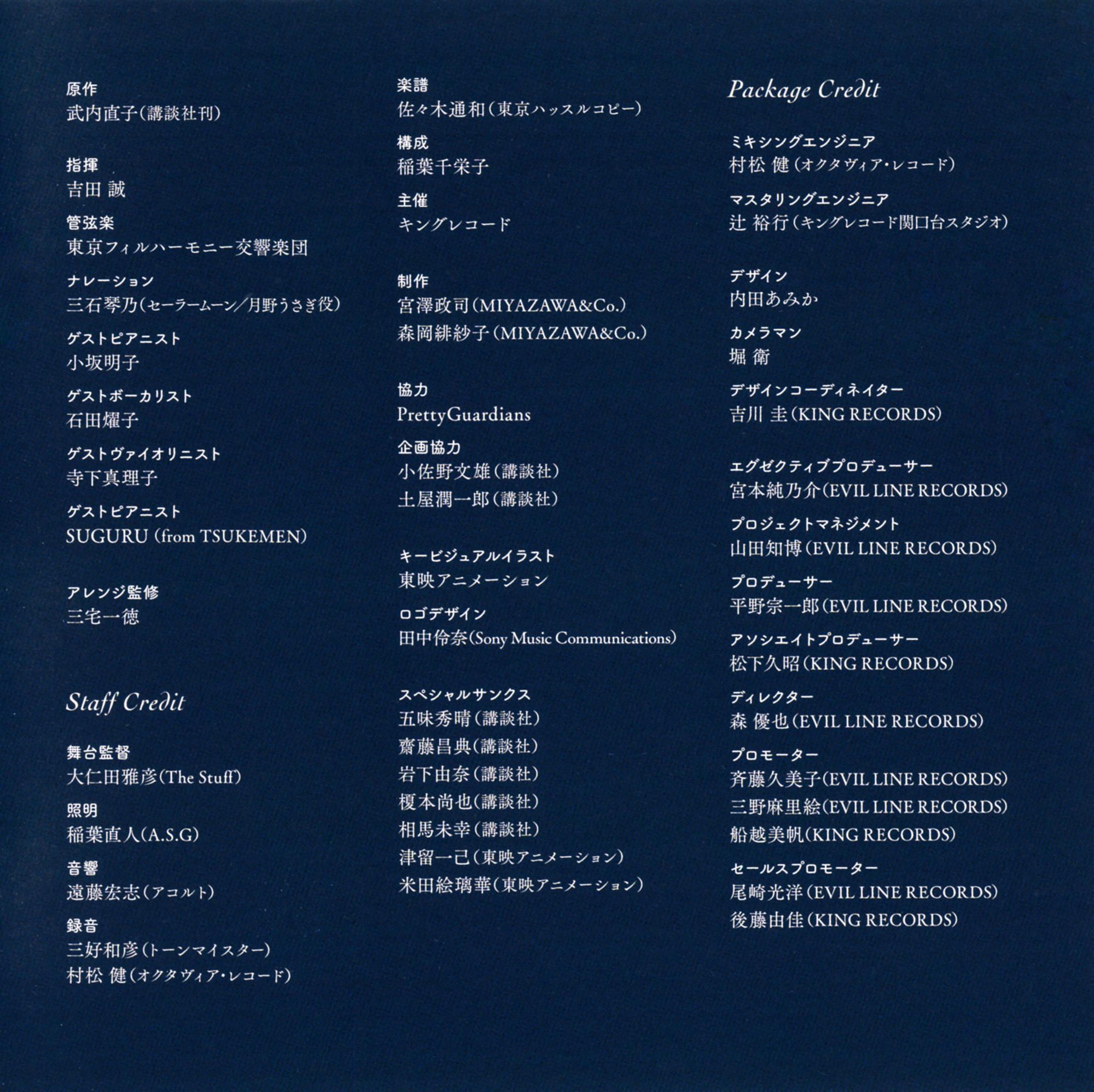 Sailor-moon-classic-concert-cd-12