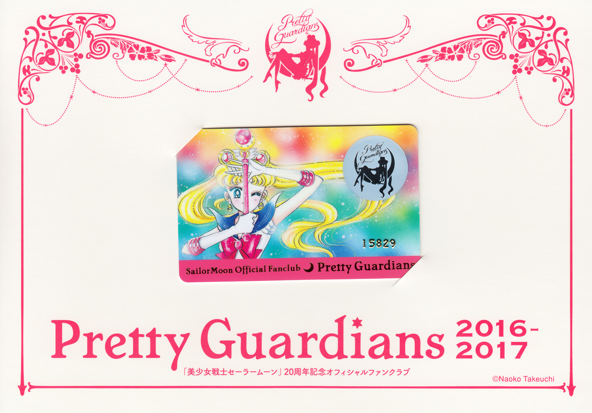 Sailor-moon-fanclub-card-01