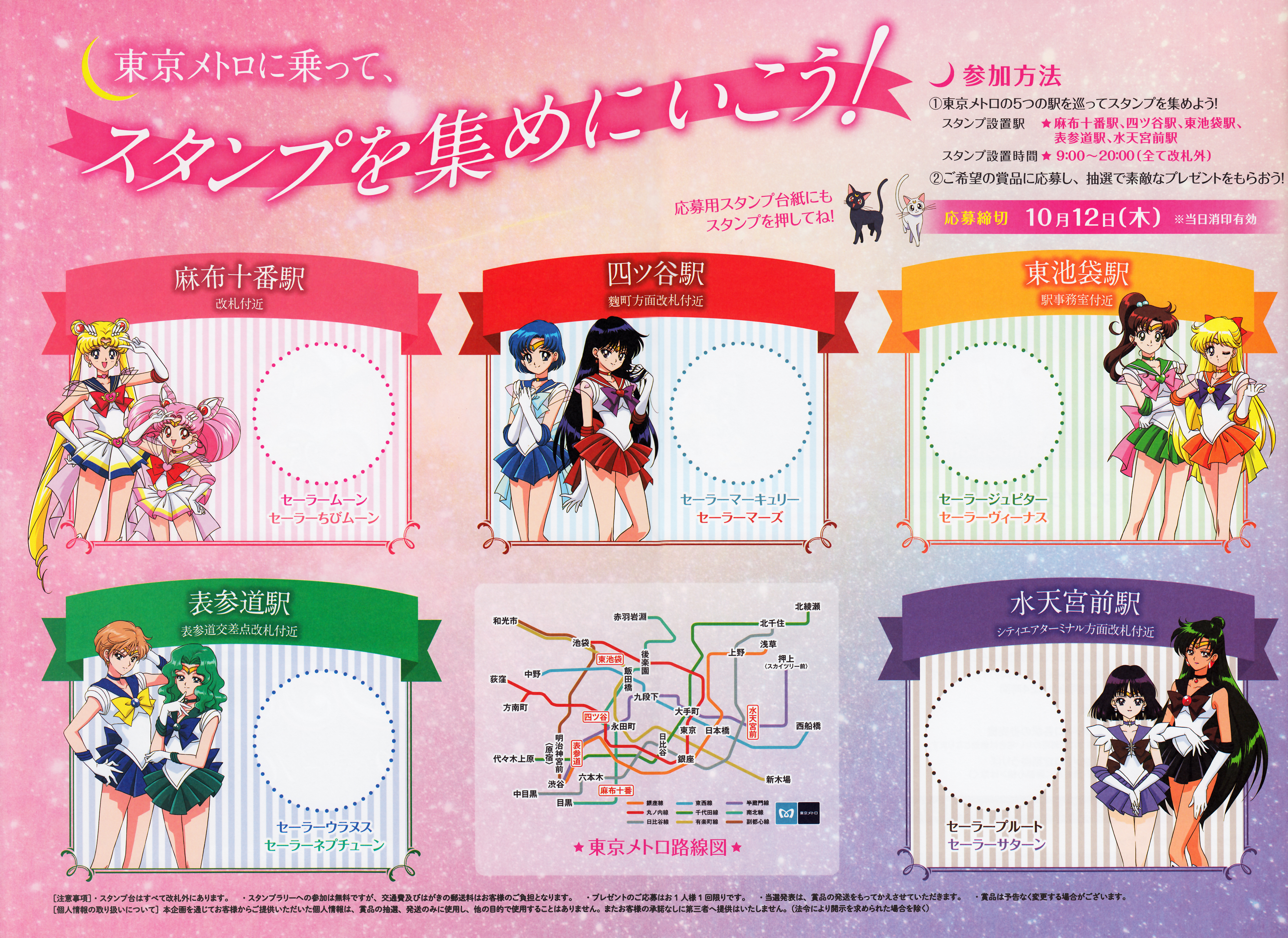 Sailor-moon-tokyo-metro-pamphlet-05