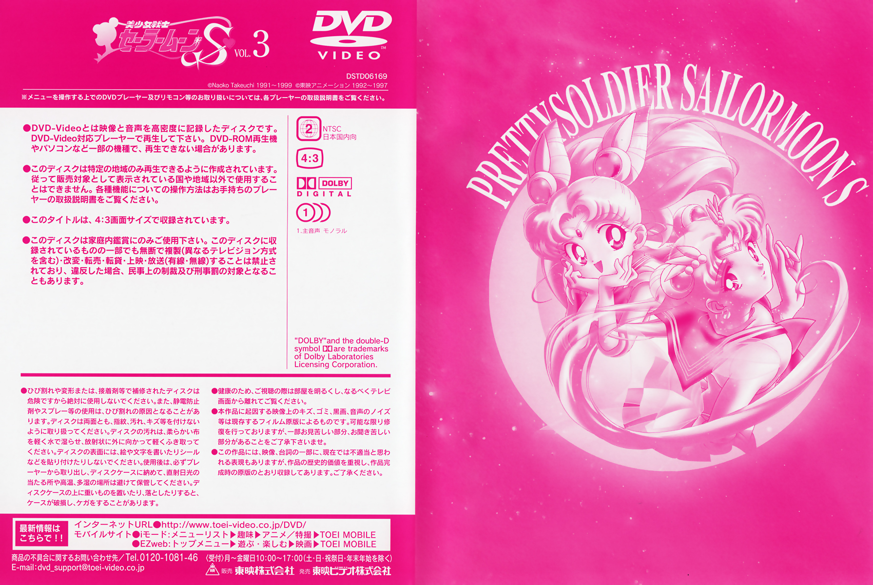 Sailor-moon-s-japan-dvd-boxset-03b