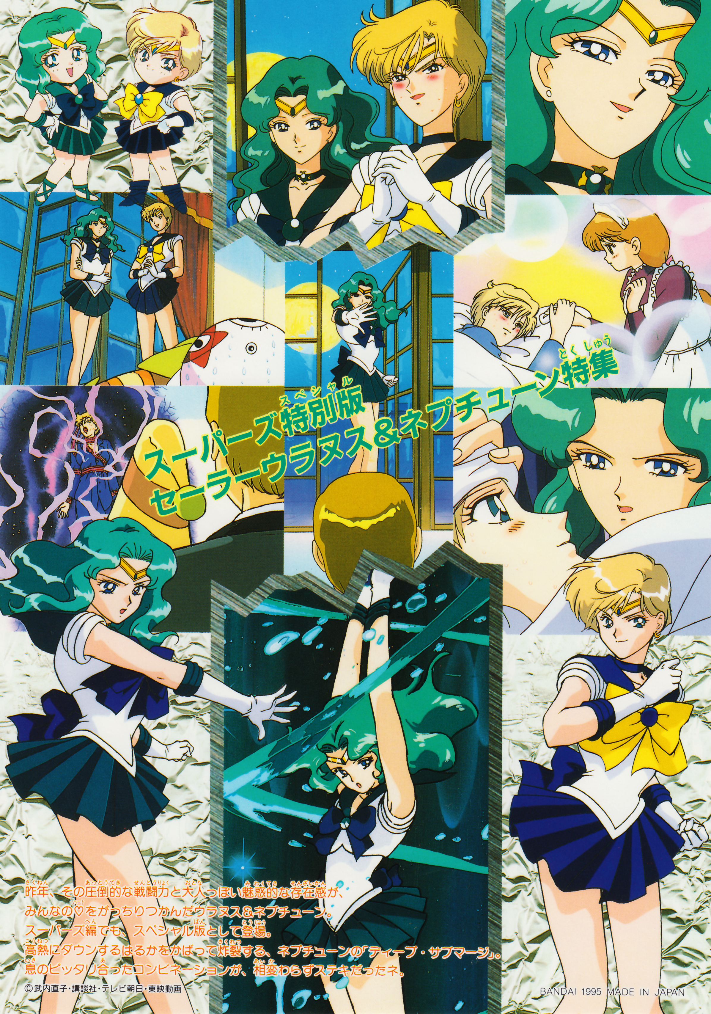 Sailor-moon-supers-jumbo-carddass-3-04b