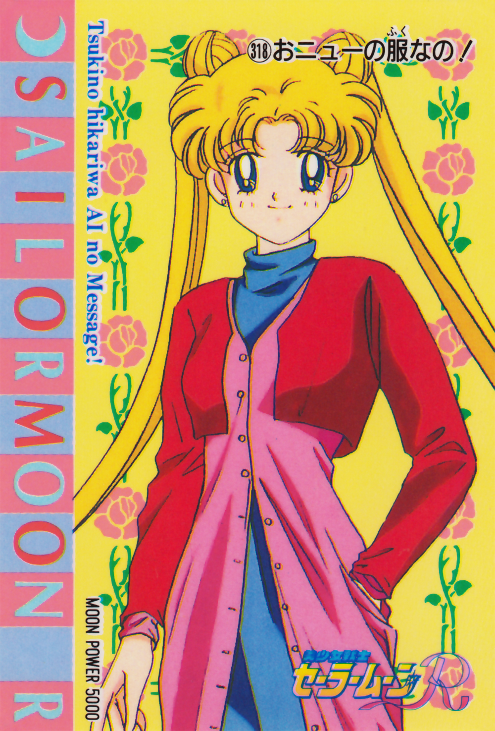 Sailor-moon-r-pp7-04