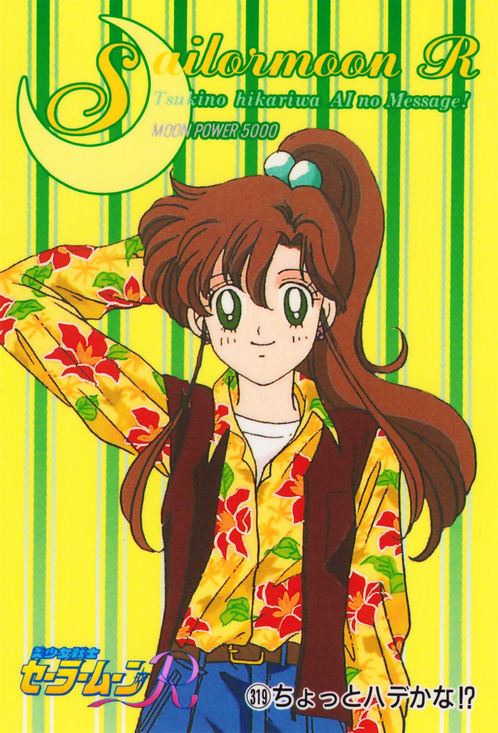 Sailor-moon-r-pp7-05