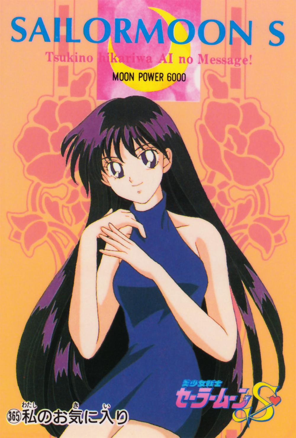 Sailor-moon-r-pp7-51