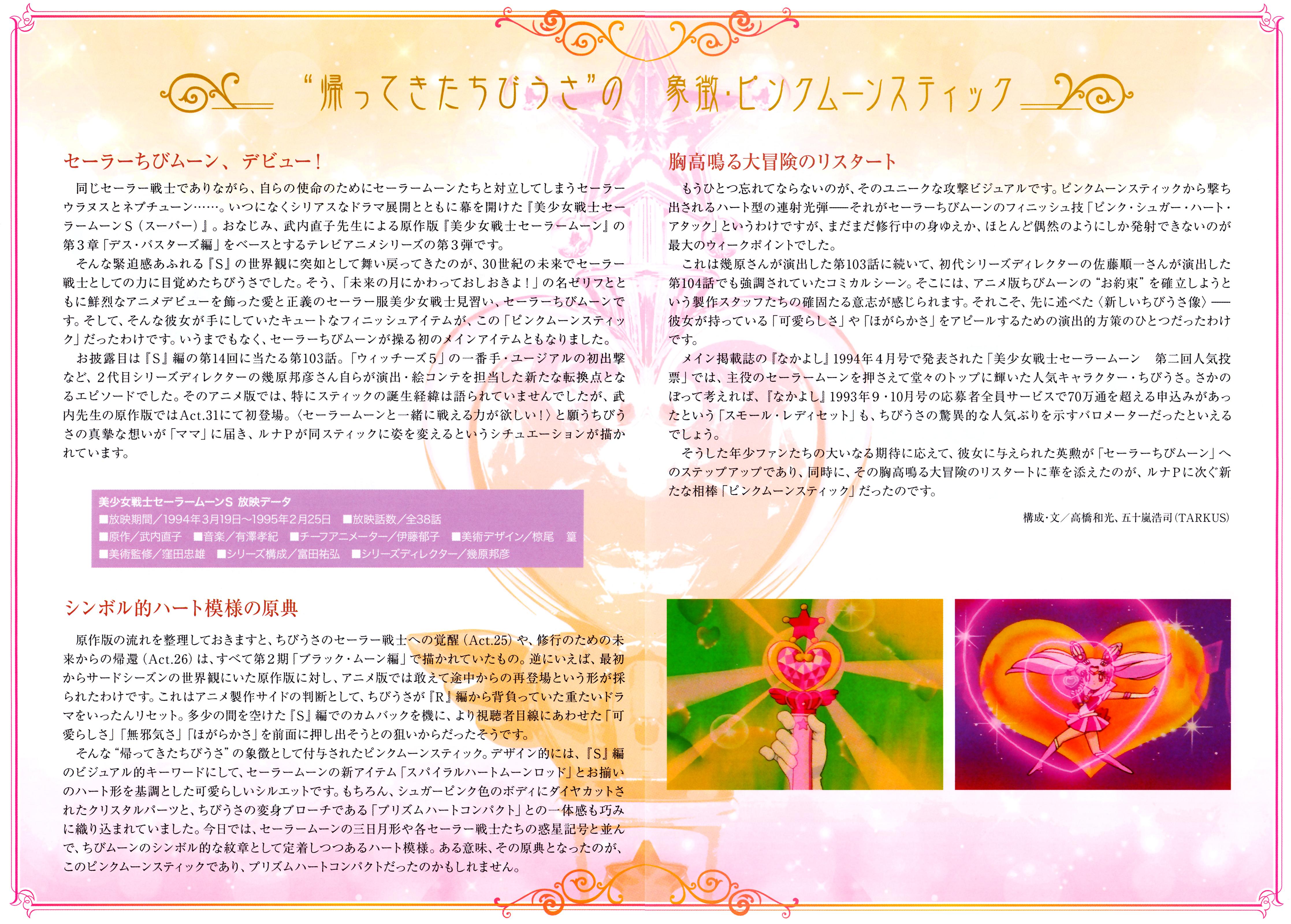 Sailormoon-pink-moon-stick-proplica-05